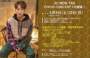 PRODUCE101シーズン2から生まれた元RAINZのメンバー  「ジュウォンタク(Ju WonTak)」
