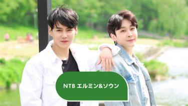 NTB(エルミン&ソウン)第2回オンラインサイン会チケット大好評販売中!