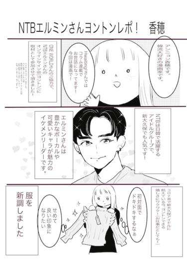 【漫画家・香穂の韓流らぶ♡コラム vol.5】『NTBエルミンさんヨントンレポ!』