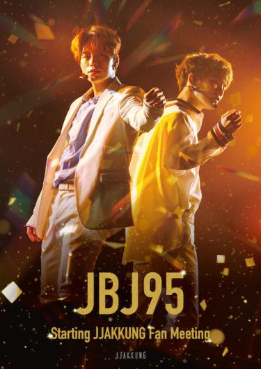 緊急発売!ファンと共に歩み続ける日韓2人組  JBJ95 JAPAN OFFICIAL FANCLUB創団記念イベントの思い出をDVDで  「JBJ95 Starting JJAKKUNG Fanmeeting DVD」発売決定!