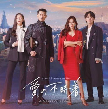 日本も恋した韓国ドラマ『愛の不時着』オリジナル・サウンドトラック日本盤が間もなく発売。今の韓流ドラマを知るための最高の音楽が詰まった本作を徹底解剖!