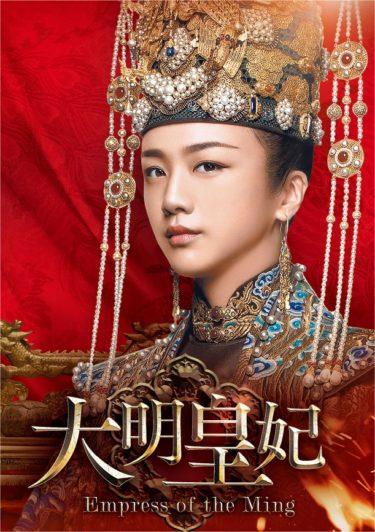「大明皇妃」DVDリリース記念 Coke ON ドリンクチケットが当たる!Twitterインスタントウィンキャンペーン実施!