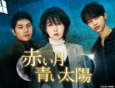 キム・ソナ主演、家族の愛の在り方を問う話題作 〈BS初放送〉韓国ドラマ「赤い月青い太陽」 6月20日(土)夕方5時~BS12 トゥエルビで放送開始
