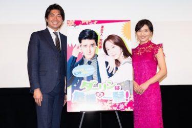 2 月 26 日(水)開催「ダーリンは危機一髪!」DVD リリース記念イベント 宮崎謙介&金子恵美夫婦 「このドラマの原案は私達」と、仲良し