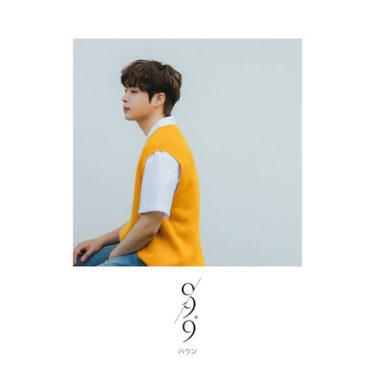 K-POPアーティストが歌うカバー曲企画第7弾は、ハウンが瑛人の「香水」を カバー!ニューシングル「99.9」と供に公開
