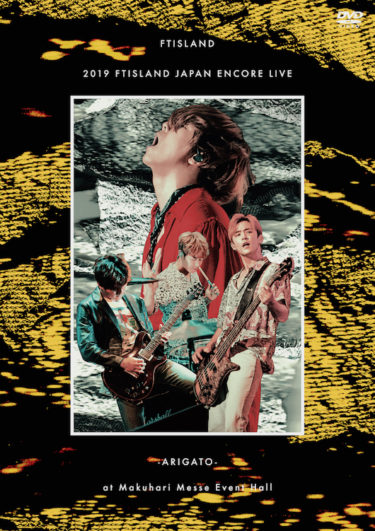 FTISLAND入隊前最後のライブ映像を収録した、LIVE DVD/BD『2019 FTISLAND JAPAN ENCORE LIVE -ARIGATO- at Makuhari Messe Event Hall』の発売が6/24に決定!