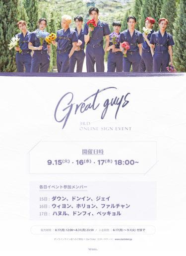 Great Guys(グレイトガイズ)9月15日~17日に第3回オンラインサイン会開催決定!