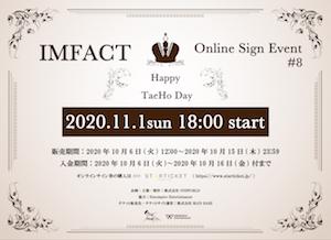 IMFACT テホ 誕生日記念!「第8回オンラインサイン会」申し込みスタート!