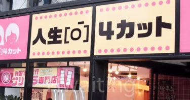 【今どきJC百花の韓国あれこれ体験レポ♡vol.5】韓国で流行中の『人生4カット』を新大久保で楽しんじゃおう!