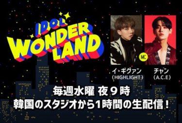 韓国人気アイドル出演新番組「アイドルワンダーランド」 日韓同時生配信決定!初回は SEVENTEEN が登場!