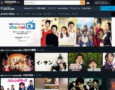 韓国ドラマ・エンタメを楽しめる「チャンネルK」が 8月18日(火)「Amazon Prime Video チャンネル」に開局!  ~ワンコインで韓国のドラマ・映画・K-POP番組が見放題~