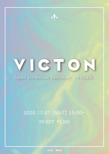 VICTON日本ファンとの特別な時間を予告!オンライントークイベント開催決定!