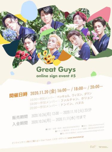 Great Guys(グレイトガイズ)11月20日に第5回オンラインサイン会開催決定!