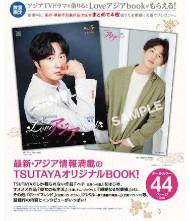TSUTAYA 最新・アジア情報満載の「Loveアジアbook」を先着プレゼント!