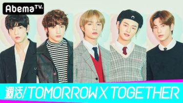 TOMORROW X TOGETHER 日本初のレギュラー番組  『週活!TOMORROW X TOGETHER』  「AbemaTV」にて3月8日(日)夜8時より放送スタート!