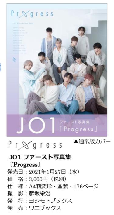 デビューイヤーの総括とも言える、待望のファースト写真集発売決定! JO1 1st写真集『Progress』 2021年1月27日(水)発売