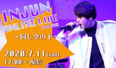 インジュン   韓国から歌声を届ける7/11(土)LIVE配信決定!!