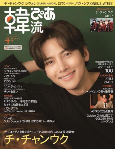 チ・チャンウクが表紙&巻頭を飾る!『韓流ぴあ』4月号は、3月21日(土)発売!