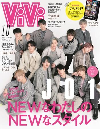JO1が満を持してのViVi初カバー! 特別付録にココでしか手に入らないヒプノシスマイクのスペシャルステッカーがついたViVi10月号、8月21日発売!