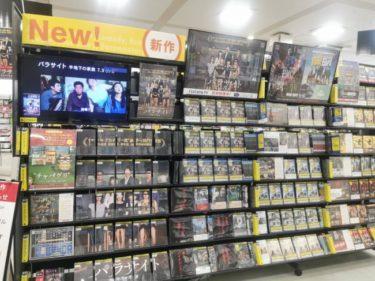 TSUTAYAで楽しむEnjoyHome!映画『パラサイト 半地下の家族』TSUTAYA店舗レンタル2010年代以降のアカデミー作品賞受賞作品1位を更新!