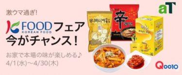 Qoo10×韓国農水産食品流通公社、韓国フード特集を4月30日(木)までの限定で開催中!