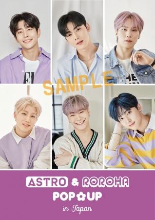 「ASTRO & ROROHA POP UP in Japan」渋谷店-SpaceHACHIKAI、あべのHoop店-SpaceABENO 東阪同時開催決定!  2020年6月26日(金)~7月11日(土)