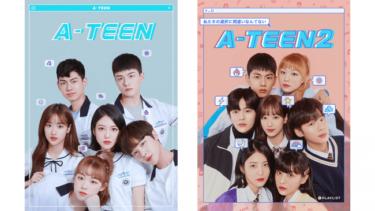 韓国WEBドラマの金字塔『A-TEEN』『A-TEEN 2』をU-NEXT独占で配信開始