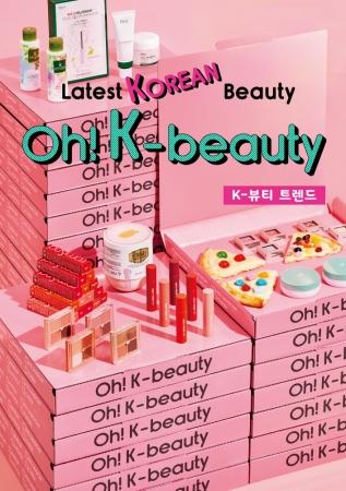 今買うべき!最新韓国コスメをPLAZAがセレクト!  2020年6月5日(金) ~ 7月2日(木) PLAZAの韓国コスメプロモーション「Oh! K-beauty」