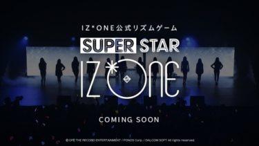 グローバル人気グループ「IZ*ONE」の公式リズムゲーム『SUPERSTAR IZ*ONE』が  4月8日より事前登録を開始!