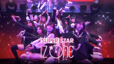 『SUPERSTAR IZ*ONE』30万ダウンロード突破!記念イベントを開催中!