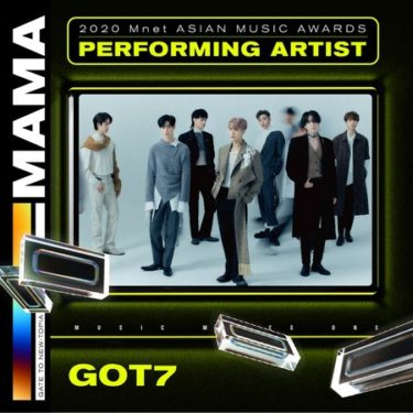 「2020 MAMA(Mnet ASIAN MUSIC AWARDS)」 GOT7、MAMAMOO、MONSTA X、TOMORROW X TOGETHER、TREASUREの出演が決定!  音楽でひとつになるアジア最大級の音楽授賞式 ! 12月6日 CS放送Mnetで日韓同時生放送!