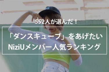 552人が選んだ!「ダンスキューブ」をあげたいNiziUメンバー人気ランキング  ボイスノート・ダンスキューブをあげたいNiziUメンバーについての調査