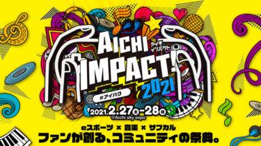 あの興奮が再び!AICHI IMPACT!2021開催決定!eスポーツ×音楽×サブカル、ファンが創る、コミュニティの祭典!  2021年2月27-28日、Aichi Sky Expoにてハイブリッド開催!