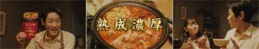 小泉孝太郎さん出演「熟成濃厚キムチチゲ用スープ」新CM放映  \家族みんなの箸と笑顔がとまらない!本格キムチチゲ/2020年9月18日(金)放映開始
