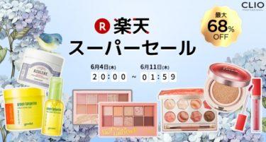 韓国コスメブランド【CLIO(クリオ)】「楽天スーパーSALE」にて話題の新製品など最大68%オフの価格で販売
