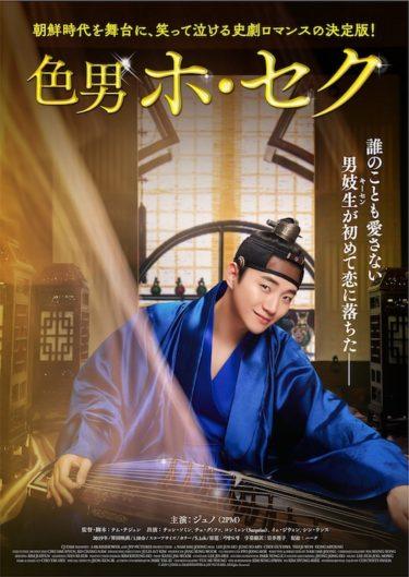 2PMのジュノが朝鮮初の男妓生を艶やかに演じる豪華絢爛エンターテインメント!   [色男ホ・セク]  公開決定