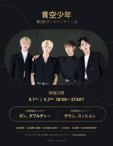 青空少年『第2回オンラインサイン会』9月1日、2日に開催決定!