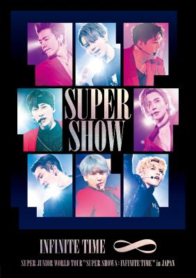 SUPER JUNIOR「SUPER JUNIOR WORLD TOUR ''SUPER SHOW 8:INFINITE TIME'' in JAPAN』 DVD&Blu-ray発売!リリースを記念し、パネル展やビジョン放送、セットリストプレイリストも配信!