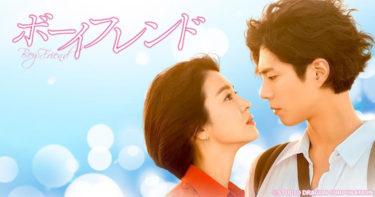 <BS初放送>パク・ボゴム主演、年上女子の心を溶かす年下男子のピュアラブロマンス! 韓国ドラマ「ボーイフレンド」 7月23日(木)夕方4時~BS12 トゥエルビで放送スタート
