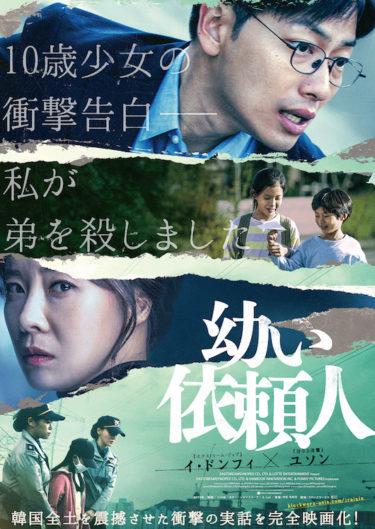韓国映画『幼い依頼人』6月1日(月)より各配信サービスにて先行配信開始!