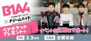 韓国男性アイドルグループ「B1A4」のファンミーティングをサポートできるアルバイトを大募集!
