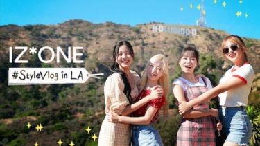 "IZ*ONE の""スタイル(ビューティー・ファッション・ライフ)""がたっぷり詰まったリアリティ番組!「IZ*ONE #StyleVlog in LA」5月 18 日 オンエア大決定!"