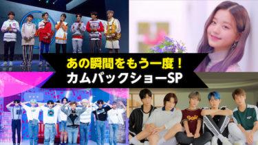 Mnet 5月の特集はあの瞬間をもう一度!カムバックショーSP TXT や IZ*ONE ら人気アーティストのカムバックステージなどをお届け!