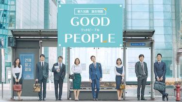 SNSで話題!法律事務所の採用の座をめぐり競争しながら成長する韓国発のリアリティ番組「グッドピープル」Paraviで4/17(金)より配信スタート!