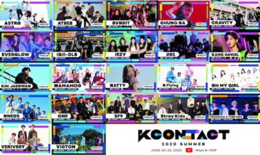 CJ ENM 主催のオンラインイベント!『KCON:TACT 2020 SUMMER』総勢 32 組のアーティストによるコンサートラインナップが決定!  世界中のファンとアーティストが一緒に作るステージを実現! 22 組が追加決定!