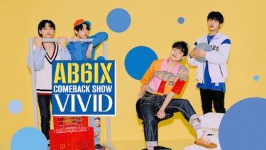 AB6IX のカムバックスペシャル番組を日本最速でお届け!「AB6IX COMEBACK SHOW VIVID」7月 17 日 18:45 オンエア決定!!