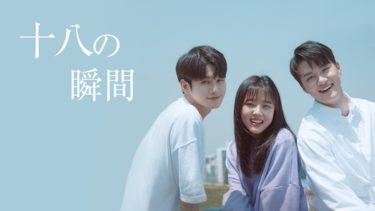 Wanna One 出身オン・ソンウ初主演作!危なっかしくて未熟な 18 歳の瞬間を繊細に描いた話題の青春ドラマ「十八の瞬間」9 月 19 日 Mnet 初放送決定!