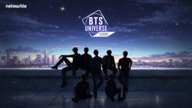 BTSをベースにした全く新しいモバイルゲーム『BTS Universe Story』ティザーサイトオープン!