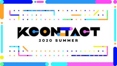 世界最大級のオンライン K カルチャーフェスティバルのライブコンサートを日本初放送!「KCON:TACT 2020 SUMMER」8月 27 日 18:00 日韓同時放送!!