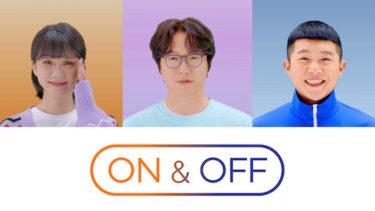 スター達の ON と OFF を新たな視線でとらえる、新概念私的ドキュメンタリー!「ON & OFF」7月 24 日 日本初放送決定!